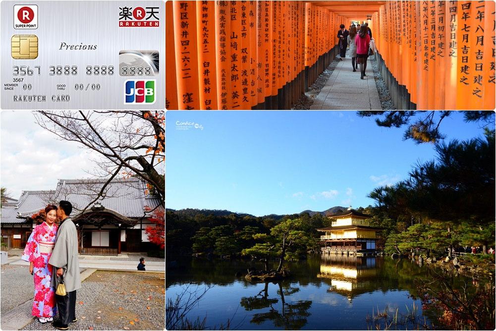 【理財】日本旅遊必備的一張信用卡:樂天信用卡 @陳小沁の吃喝玩樂