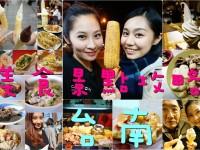 台南美食景點懶人包,必吃必玩看這裡! @陳小沁の吃喝玩樂
