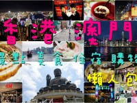 香港澳門自由行 美食景點住宿購物懶人包~ @陳小沁の吃喝玩樂