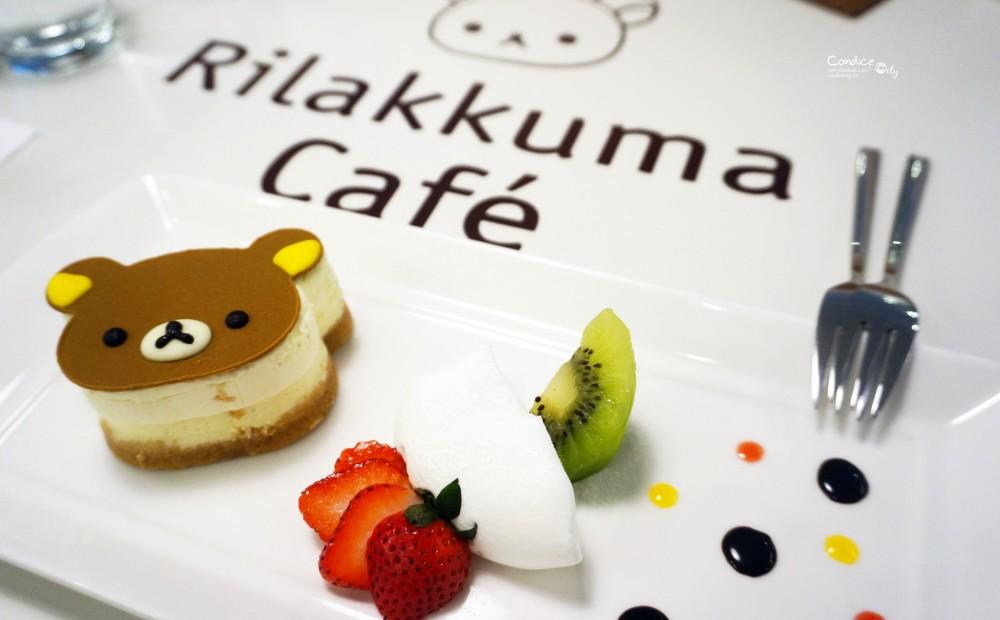 《東區》Rilakkuma Café 拉拉熊主題餐廳 少女心大融化! @陳小沁の吃喝玩樂