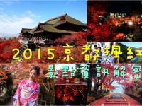 2015京都楓葉自由行 推薦賞楓景點、資訊交通方式全都有! @陳小沁の吃喝玩樂