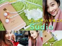 【開箱】Sudio VASA來自瑞典的時尚耳機 玫瑰金X白好美!! @陳小沁の吃喝玩樂