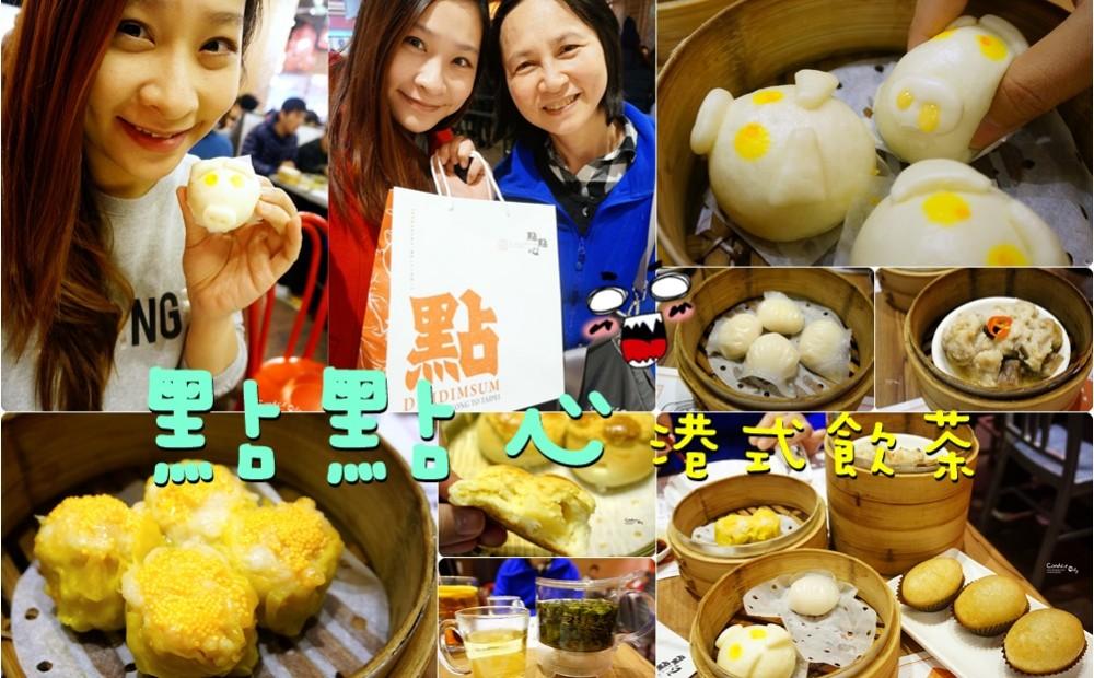 《微風信義》點點心台灣 超Q豬仔流沙包 港式飲茶大推薦 @陳小沁の吃喝玩樂