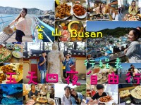 【釜山自由行】五天四夜行程表 美食景點通通有! @陳小沁の吃喝玩樂