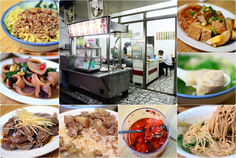 《內湖》美鳳小吃 東湖必吃美食 滷肉飯麻醬麵一絕啊! @陳小沁の吃喝玩樂