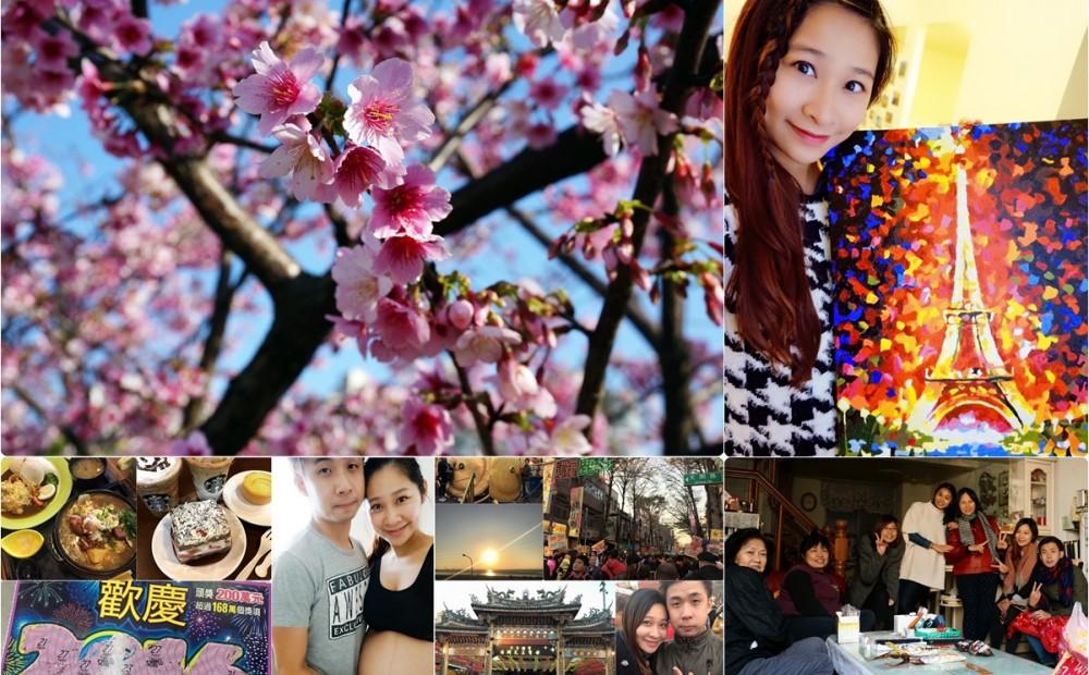 【生活】105年春節紀錄 假期9天 成為媳婦的第1個年! @陳小沁の吃喝玩樂