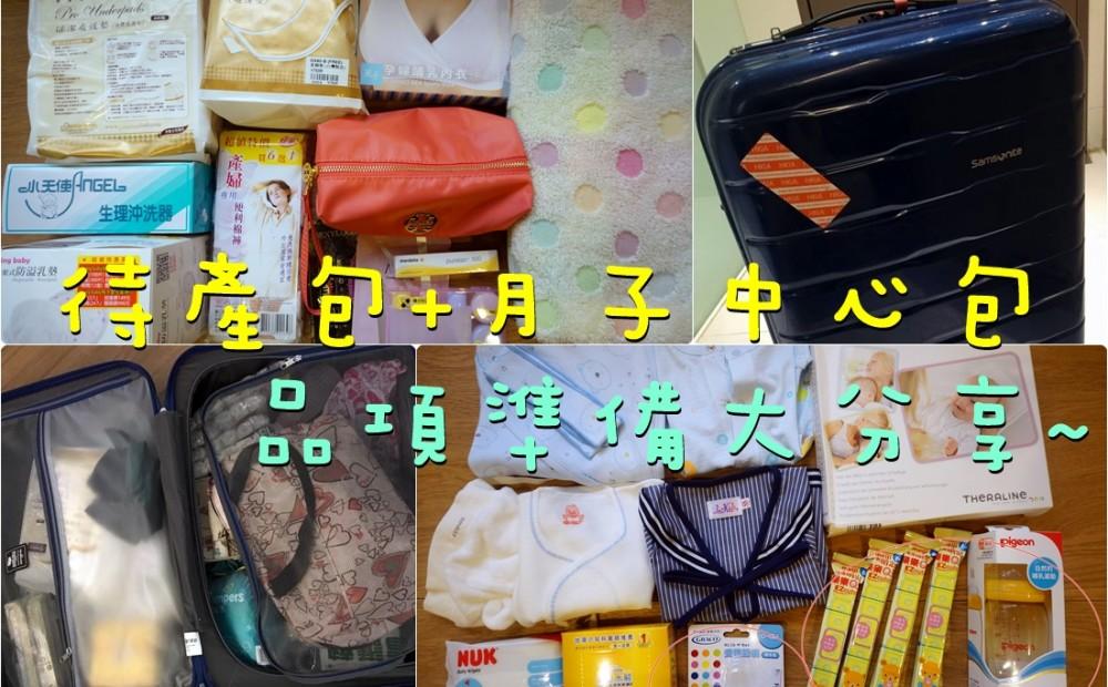 ♥孕事♥待產包+月子中心包分享,有入住實際心得! @陳小沁の吃喝玩樂