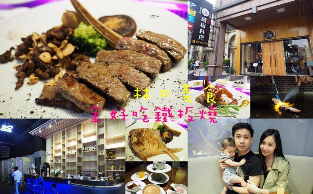 《林口》金好吃鐵板燒 OUTLET附近 過節慶生必吃美食 @陳小沁の吃喝玩樂