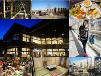 【輕井澤住宿推薦】輕井澤1130 超級推薦的溫泉飯店!! @陳小沁の吃喝玩樂