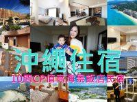沖繩住宿推薦■18間CP值極高評價好交通方便飯店民宿 @陳小沁の吃喝玩樂