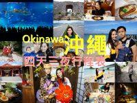 沖繩行程表■四天三夜親子自由行 必吃美食必訪景點全都有 @陳小沁の吃喝玩樂