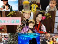 育兒紀錄♥育兒生活越來越上手了 9m小記錄 @陳小沁の吃喝玩樂