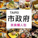 網站近期文章:台北信義市政府美食必吃餐廳懶人包!
