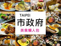 台北信義市政府美食必吃餐廳懶人包! @陳小沁の吃喝玩樂