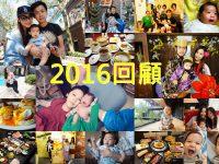 【2016年回顧】從人妻升格為人母了!甜蜜的小負擔 @陳小沁の吃喝玩樂