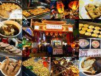 《松山》饒河街夜市必吃美食10攤 在地人推薦美食攻略 @陳小沁の吃喝玩樂