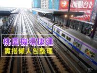 桃園機場捷運◆搭乘心得(台北車站預辦登機票價時間捷運圖) @陳小沁の吃喝玩樂