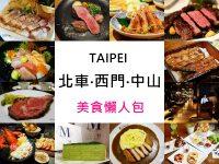 台北車站中山西門美食必吃餐廳懶人包! @陳小沁の吃喝玩樂