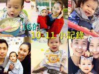 育兒紀錄♥孩子給的驚喜天天有 生活變得很有趣 10+11m小記錄 @陳小沁の吃喝玩樂