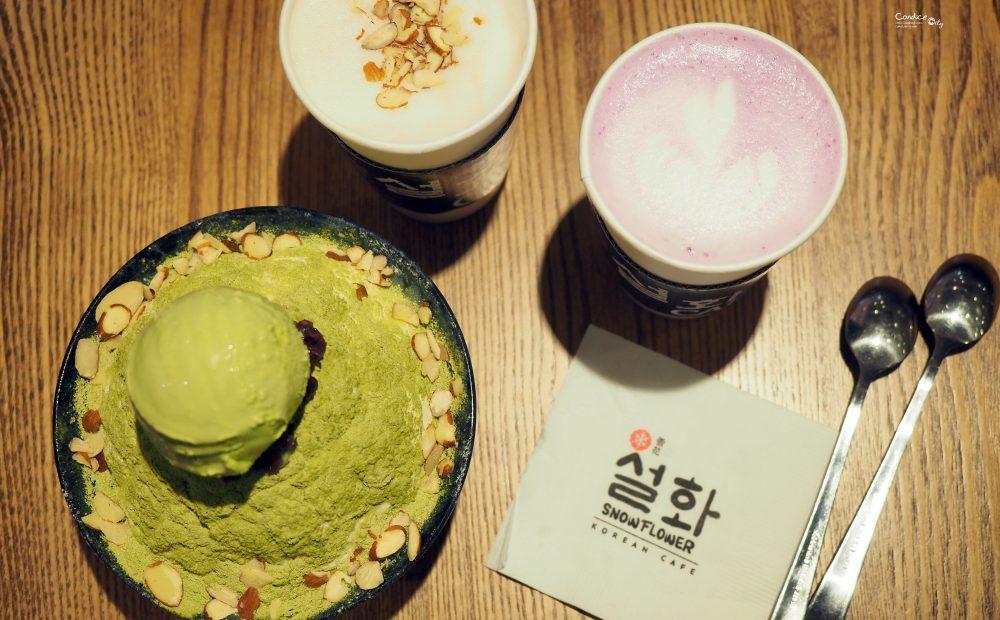 《南港CITYLINK》雪花咖啡Snow Flower 韓國咖啡館,好吃的抹茶紅豆雪花冰! @陳小沁の吃喝玩樂