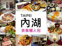 台北內湖美食推薦必吃餐廳懶人包! @陳小沁の吃喝玩樂
