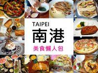 台北南港美食推薦必吃餐廳懶人包! @陳小沁の吃喝玩樂