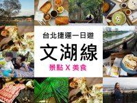 台北捷運文湖線景點 文湖線美食餐廳 懶人包! @陳小沁の吃喝玩樂