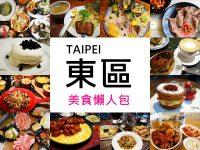 台北東區美食必吃餐廳懶人包(不斷更新中!) @陳小沁の吃喝玩樂