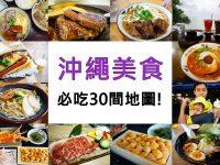 沖繩美食地圖》41間沖繩必吃美食推薦 一次打包吃透透! @陳小沁の吃喝玩樂