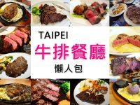 台北牛排推薦》台北牛排餐廳懶人包 平價中價高價 約會餐廳整理 @陳小沁の吃喝玩樂