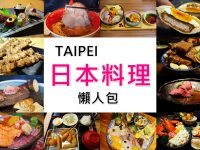 台北日本料理餐廳推薦必吃美食懶人包! @陳小沁の吃喝玩樂