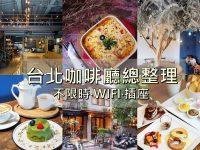 台北咖啡廳|私藏之台北不限時咖啡廳懶人包! @陳小沁の吃喝玩樂