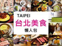台北美食餐廳推薦/台北必吃餐廳/捷運美食地圖 懶人包! @陳小沁の吃喝玩樂