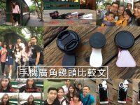 手機廣角鏡頭推薦♥LQ031不變形&LQ035補光&Funipica F516 比較 @陳小沁の吃喝玩樂
