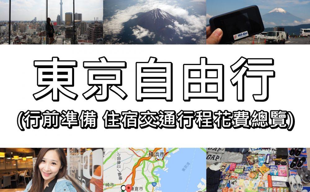 東京自由行》東京+近郊 行前準備 住宿花費總覽 @陳小沁の吃喝玩樂