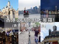 香港景點地圖》香港必玩15個景點推薦懶人包!! @陳小沁の吃喝玩樂