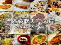 香港美食地圖》30間香港必吃美食推薦 沒吃到飲恨之懶人包! @陳小沁の吃喝玩樂
