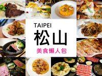 台北松山美食推薦必吃餐廳懶人包! @陳小沁の吃喝玩樂