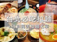 台北拉麵推薦》台北拉麵必吃餐廳懶人包! @陳小沁の吃喝玩樂