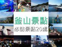 釜山景點地圖》20個必訪釜山景點推薦 釜山自由行攻略! @陳小沁の吃喝玩樂
