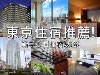 東京住宿推薦》便宜平價交通方便的東京住宿攻略! @陳小沁の吃喝玩樂