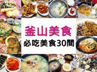 釜山美食地圖》30間釜山必吃美食推薦 不留遺憾回台灣! @陳小沁の吃喝玩樂