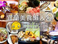 宜蘭美食必吃餐廳懶人包-陸續更新! @陳小沁の吃喝玩樂