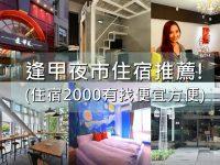 逢甲夜市住宿》2000有找,便宜交通方便的飯店住宿推薦! @陳小沁の吃喝玩樂