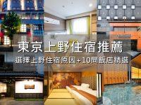 東京上野住宿推薦》11間交通方便,評價好,飯店民宿! @陳小沁の吃喝玩樂