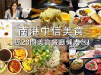 南港中信美食,中國信託金融園區推薦美食餐廳懶人包! @陳小沁の吃喝玩樂