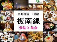 台北捷運板南線景點,板南線美食餐廳懶人包! @陳小沁の吃喝玩樂