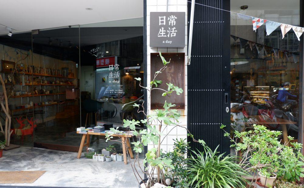 日常生活 a day|市政府不限時咖啡廳!文青包場咖啡廳! @陳小沁の吃喝玩樂