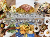 台北義大利麵,燉飯,披薩,義式料理推薦餐廳懶人包! @陳小沁の吃喝玩樂