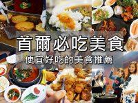 首爾美食地圖》30間首爾必吃美食推薦,韓國首爾美食天堂! @陳小沁の吃喝玩樂